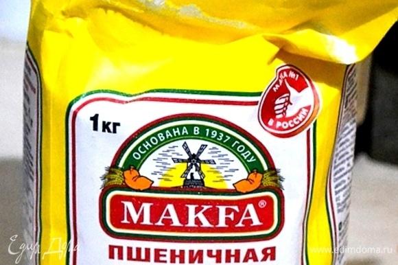 Добавляем муку. Я использую пшеничную муку MAKFA. Муки может уйти чуть больше или меньше.