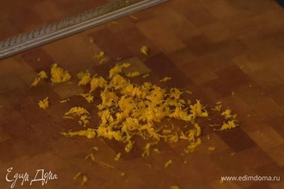 Цедру апельсина натереть на мелкой терке.