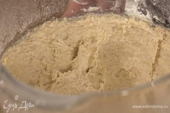 Приготовить начинку: в чаше комбайна соединить 160 г предварительно размягченного сливочного масла, белый и коричневый сахар и все взбить, добавить цедру апельсина, муку грубого помола, мед, оставшееся сливочное масло и перемешивать около минуты, затем всыпать пшеничную муку и еще немного вымешать.