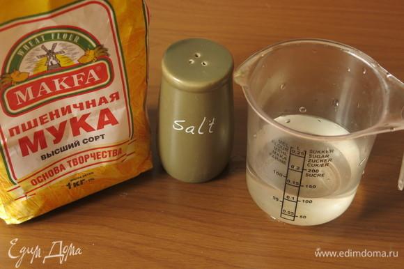 Подготовим продукты: муку пшеничную MAKFA (если есть специальная — берем ее), соль и воду.