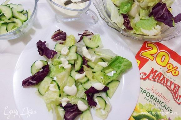 Собираем салат. Выложить в тарелку листья салата (у меня салатный микс) и огурцы. Полить майонезной заправкой. Хочу отметить, что в оригинале рецепта от Антона Кочуры предлагается использовать салат латук.