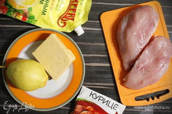 Подготовим необходимые продукты: 2 куриные грудки, сыр, грушу, майонез и специи.