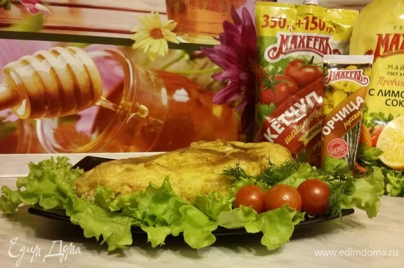 Выкладываем на большое блюдо. Украшаем овощами. Подаем с горчицей и майонезом.