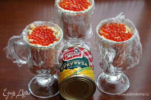 Наполнить стаканчики салатом, сверху по желанию можно добавить немного красной икры (для изюминки), накрыть пленкой и поставить в холодильник на несколько часов (лучше на ночь).