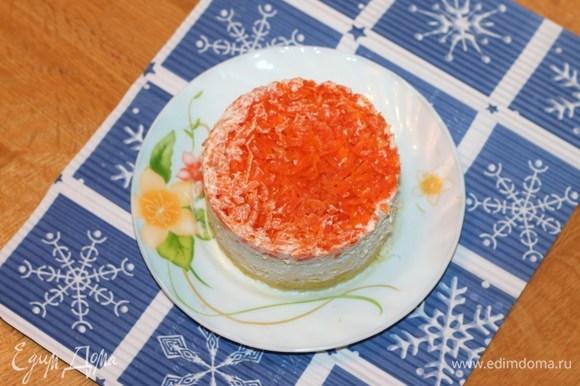 Морковь + сметанная смесь. Снимаем формовочное кольцо и смазываем боковые стороны тортика сметанной смесью.