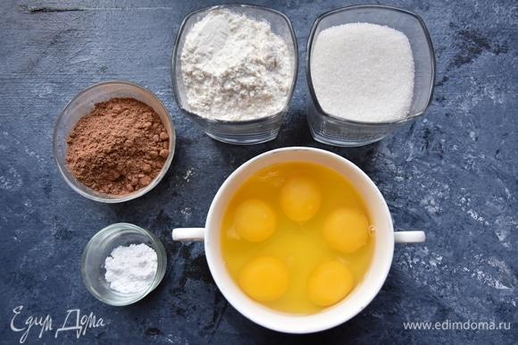 Подготовить продукты для изготовления бисквита.
