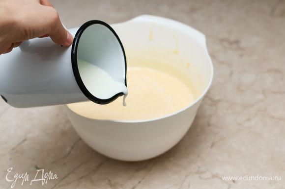 Добавьте в яичную смесь молоко.
