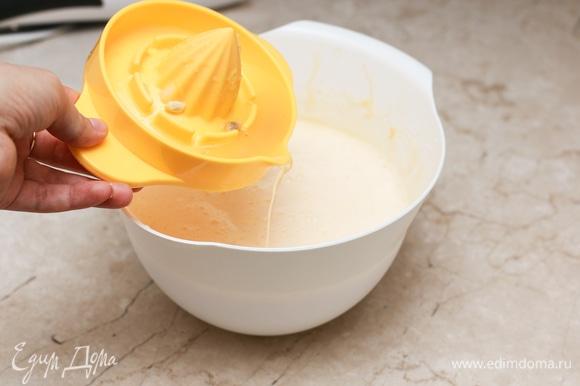 Влейте свежевыжатый лимонный сок.