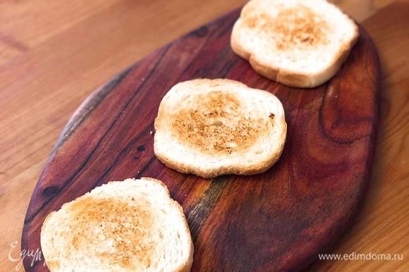 На сухой сковороде поджарить хлеб до румяной корочки.