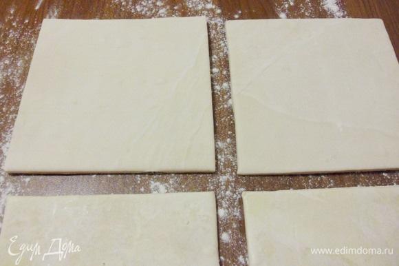 Слоеное бездрожжевое тесто разморозить. У меня 4 квадратных пласта теста.