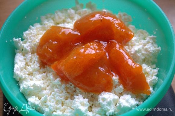 Варенье персиковое отделить от сиропа и перенести в творог.