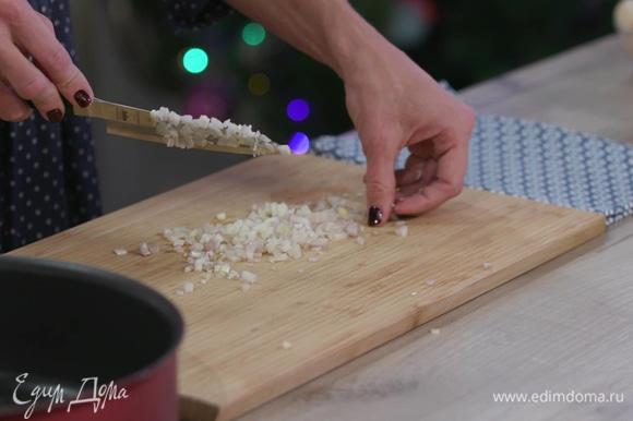 Очень мелко нарезать лук-шалот, чтобы размер кусочка лука был примерно с рисину.