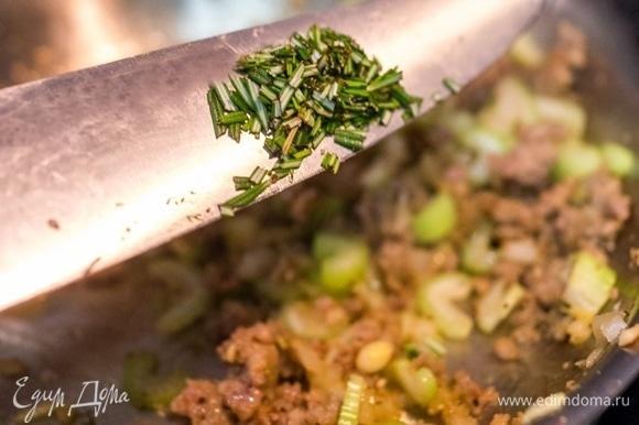 Мелко нарежьте розмарин и добавьте в сковороду. Добавьте орегано, соль и перец по вкусу и хорошо перемешайте. Обжарьте в течение минуты и уберите сковороду с плиты. Если у вас нет свежего розмарина, то замените его на сушеный.