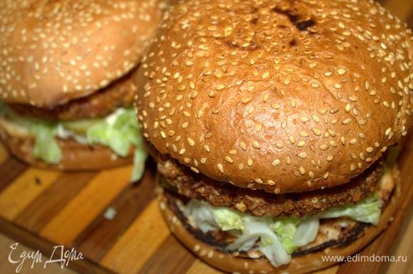 Гамбургеры готовы.