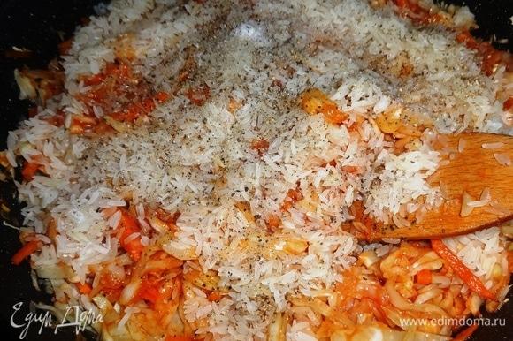 Выложить рис к овощам в сковороду. Посолить, поперчить, добавить молотые семена кориандра (я перемолола в мельнице).