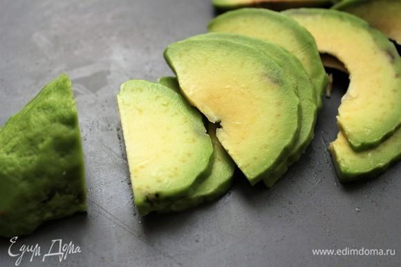 Нарезать слайсами авокадо.