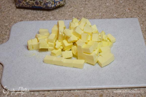 Холодное сливочное масло нарезать кубиками.