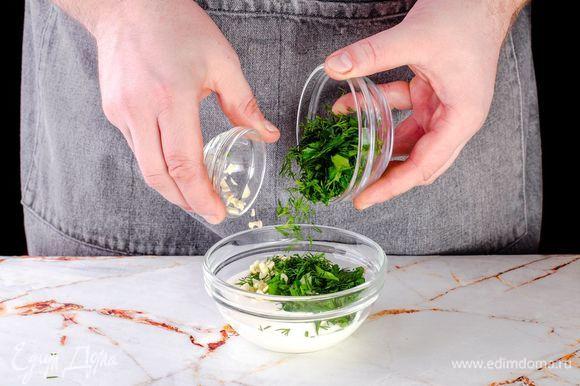 Приготовьте соус: выдавите несколько зубчиков чеснока в сметану, добавьте измельченную зелень.