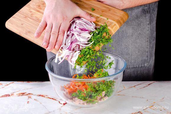 Отправьте в салатник обжаренные ингредиенты, лук и зелень.