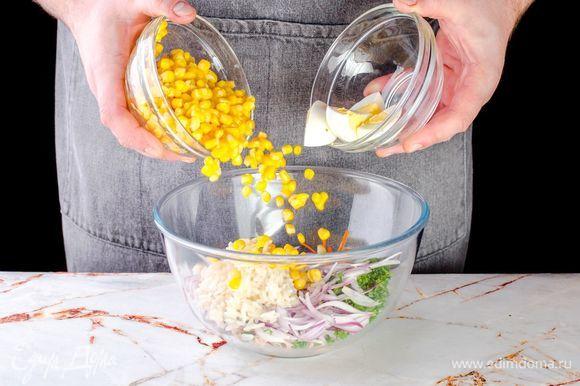 Соедините в салатнике отваренный рис, нарезанное яйцо и кукурузу.