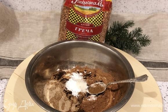 Добавить 1 ч. л. гашеной соды, 1 ч. л. разрыхлителя, щепотку соли, 1 ч. л. ванили, 1/2 ч. л. корицы.