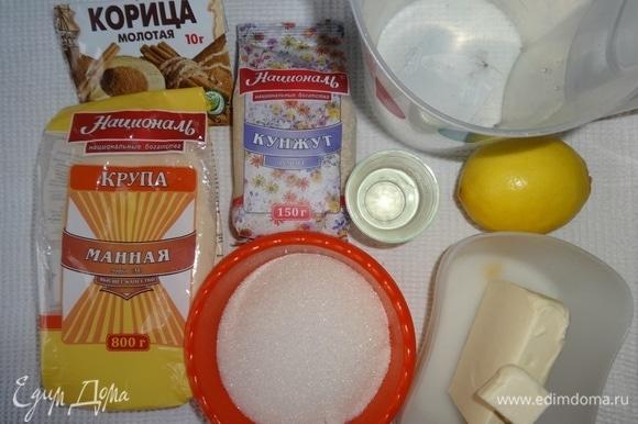 Подготовить продукты, необходимые для приготовления десерта.