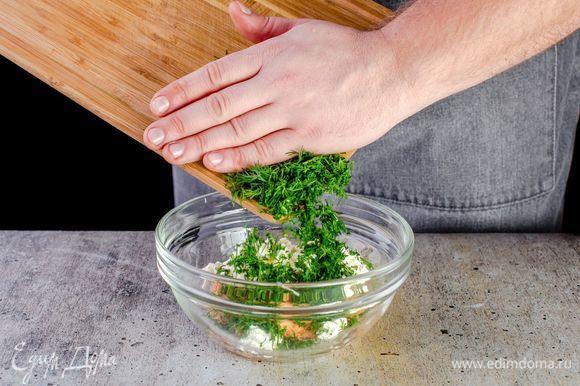 Добавьте сливочный сыр и перемешайте все до состояния однородной массы. Добавьте молотый белый перец, измельченный укроп и соль по вкусу.