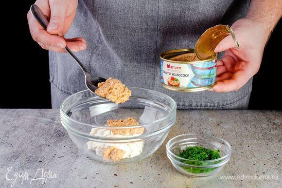 Соедините в миске и смешайте до однородной массы паштет из лосося ТМ «Магуро», сыр маскарпоне и измельченный укроп.