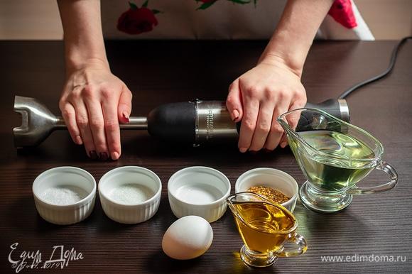 Итак, для домашнего соуса нам понадобится: одно яйцо, горчица (у меня дижонская), масло (растительное рафинированное и оливковое), уксус 6%, соль и сахар по вкусу.