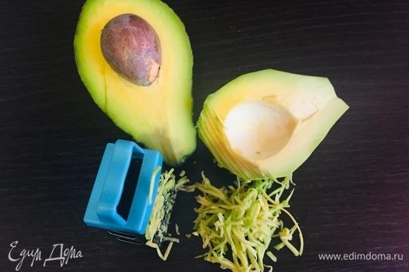 Авокадо натереть на мелкой терке.
