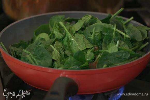 Влить в сковороду бальзамический уксус и немного его выпарить, затем добавить шпинат и, помешивая, дать ему поплыть.