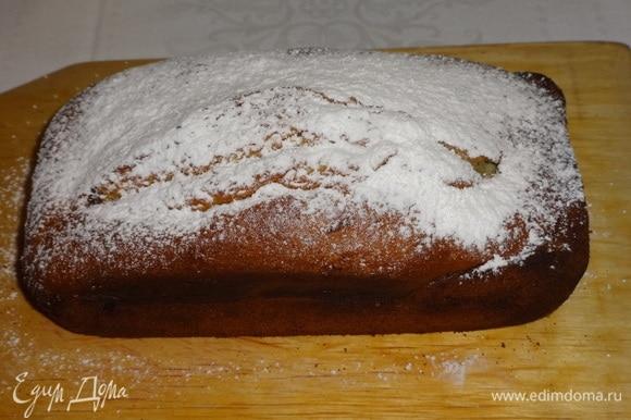 Готовый кекс выложить из формы. Дать немного остыть. Посыпать сахарной пудрой.