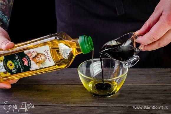 Приготовьте заправку, смешав сыродавленое подсолнечное масло Vivid и бальзамический уксус.
