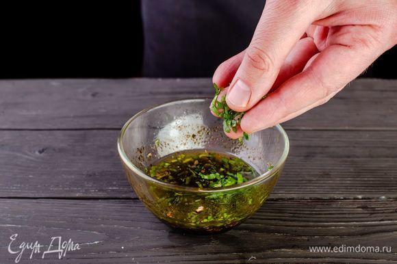 Добавьте в заправку чеснок и измельченную зелень.