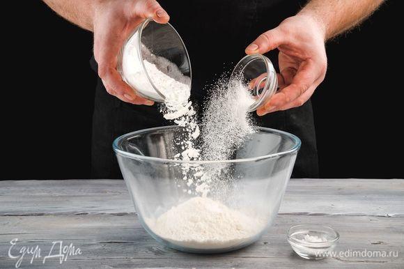 В глубокой чаше смешайте муку, крахмал, соль и сахар.