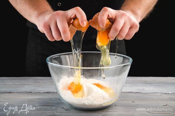 Добавьте куриные яйца. Смешайте их с сухими ингредиентами.