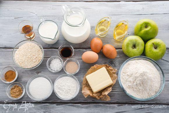 Для приготовления ароматных булочек с яблоками нам понадобятся следующие ингредиенты.