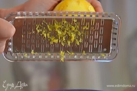 Цедру лимона натереть на мелкой терке и добавить к творогу.