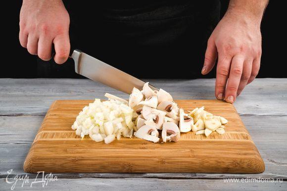 Очистите лук и чеснок, измельчите. Промойте грибы и нарежьте кусочками.
