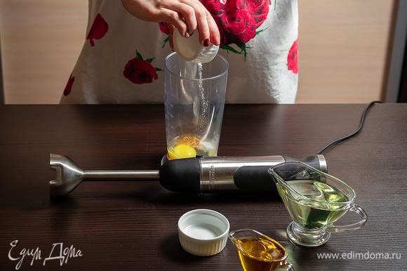 Разбейте одно яйцо комнатной температуры в высокий стакан. Туда же положите горчицу, соль, сахар и влейте уксус.