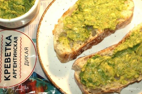 Чиабатту подсушить на сухой сковороде. Каждый кусок намазать пастой из авокадо.