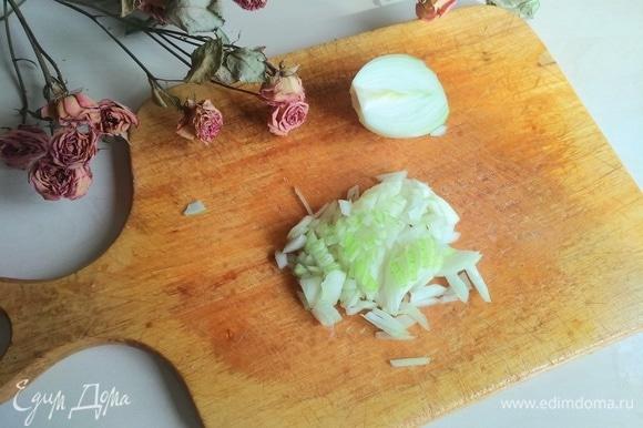 Мелко нарезаем репчатый лук (достаточно одной небольшой луковицы).