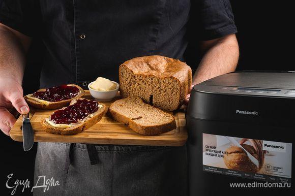 После окончания программы достаньте готовый хлеб, остудите. Нарежьте хлеб на кусочки толщиной 1–1,5 см. Поджарьте в тостере или на сковороде-гриль. Намажьте каждый тост сливочным маслом и фруктовым джемом.