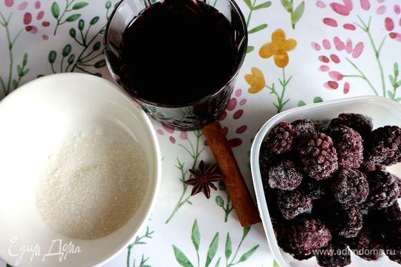 Приготовить ежевичный соус для подачи. В вино добавить сахарный песок, палочку корицы, несколько семян аниса, ежевику, готовить после закипания на маленьком огне до густой консистенции соуса и выпаривания вина. Процедить соус через сито.