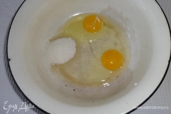 Соединить яйца, сахар, соль и ванилин, взбить.