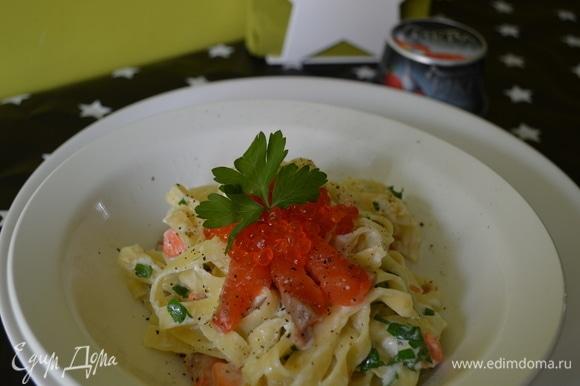 Выложить пасту на тарелку, дополнить ломтиками рыбы, красной икрой ТМ «Восточный берег». Посыпать свежемолотым черным перцем. Приятного аппетита!