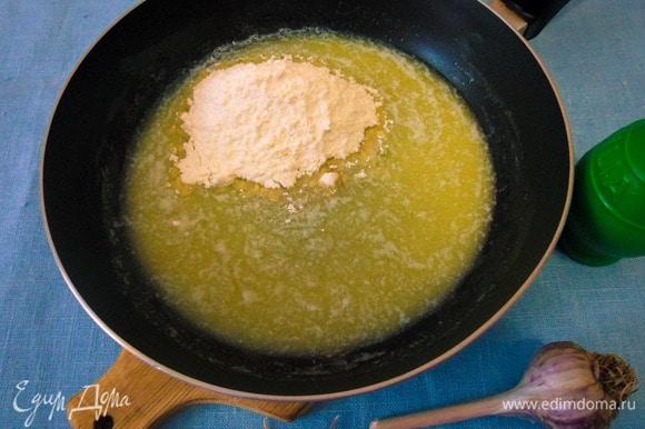 Пока картофель запекается в духовке, приготовим сливочный соус. На среднем огне на сковороде растопить сливочное масло. Непрерывно помешивая, всыпать муку.