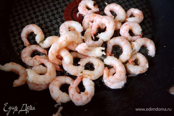 Креветки просушить на сухой сковороде (1 минуту).