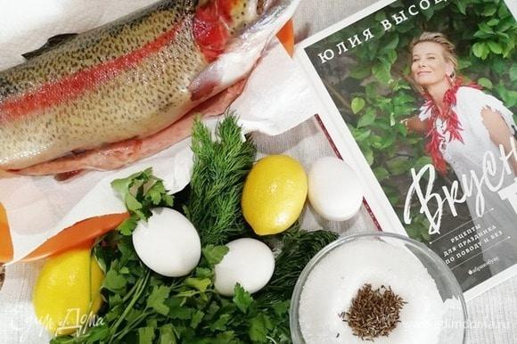 Подготовим все необходимое. Так как готовим по рецепту, возьмем книгу Юлии Высоцкой «Вкусный год» и откроем рецепт. Форель моем, потрошим и обязательно удаляем жабры. Подготовим яйца (потребуется только белок), лимоны, укроп, петрушку, морскую соль и семена тмина.