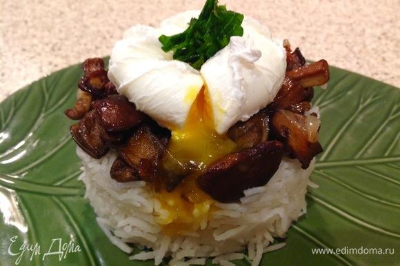 Собираю в кольцо рис, грибы, сверху кладу яйцо пашот. Приятного аппетита!